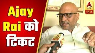 Ajay Rai gets ticket from Varanasi, calls PM Modi's roadshow 'event management' - ABPNEWSTV