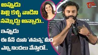 Navdeep Funny Comments on Tamannaah | Next Enti Trailer Launch | Sundeep Kishan | TeluguOne - TELUGUONE