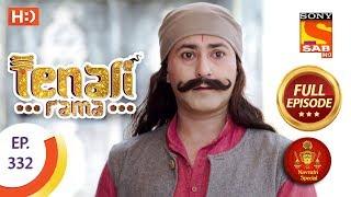 Tenali Rama - Ep 332 - Full Episode - 15th October, 2018 | Navratri Special - SABTV