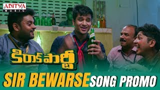 Sir Bewarse Song Promo | Kirrak Party Songs | Nikhil | Samyuktha | Simran Pareenja - ADITYAMUSIC