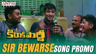 Sir Bewarse Song Promo | Kirrak Party Songs | Nikhil | Samyuktha | Simran Pareenja - ADITYAMUSIC