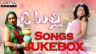 O Malli Telugu Movie Full Songs || Jukebox || Akash, Ramya Sree - ADITYAMUSIC