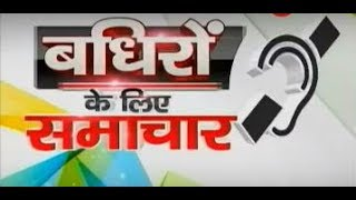 Badhir News: Special show for hearing impaired, 18th April 2019 - ZEENEWS
