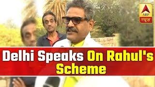 Delhi speaks up on Rahul Gandhi's big-bang minimum income scheme - ABPNEWSTV