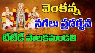 Debate On TTD Notice To Ramana Deekshitulu & Vijay Sai Reddy | Part-1 | iNews - INEWS