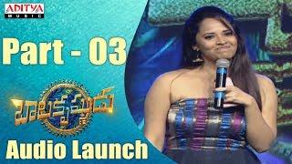 Balakrishnudu Audio Launch Part - 3 | Nara Rohit, Regina Cassandra, Mani Sharma - ADITYAMUSIC