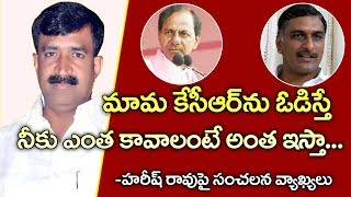 హరీష్ రావు పై  సంచలన వ్యాఖ్యలు l Vanteru Pratap Reddy Sensational Comments on Harish rao l CVR NEWS - CVRNEWSOFFICIAL