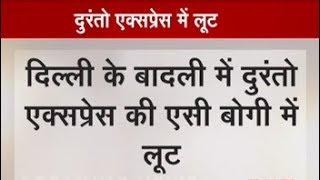दिल्ली में दुरंतो एक्सप्रेस में लूट - NDTVINDIA