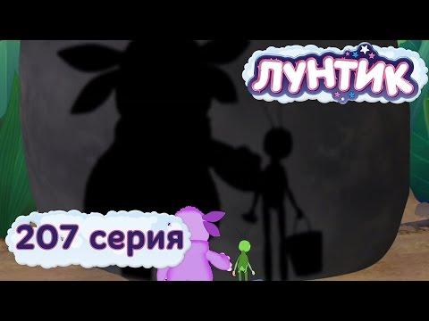 207 серия. Тень