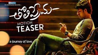 Varun Tej's Tholiprema Movie First Look Motion Teaser | Raashi Khanna | Fan Made | TFPC - TFPC