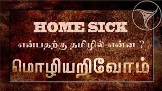 "Mozhi Arivom 18-11-2015 ""Homesickness"" – Puthiya Thalaimurai Tv Show"