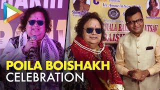 Bappi Lahiri At 4th Year Poila Boishakh | Boishakh Utsav And Saraswati Puja - HUNGAMA