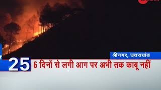 News 50: Forest fire continues to rage in Uttarakhand; makes it difficult for locals to breathe - ZEENEWS