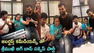 Sreemukhi After Bigg Boss With Jabardasth Ram Prasad , Avinash And Vishnu Priya Success Celebrations - RAJSHRITELUGU