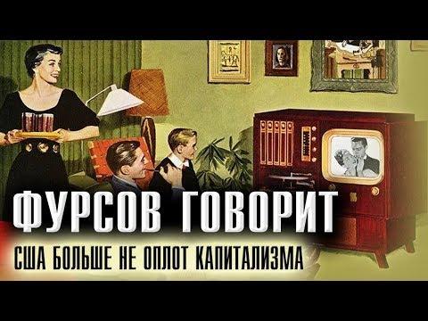 23.04.2018 Андрей Фурсов. Нисхождение Америки