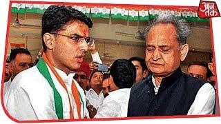 राजस्थान में मुख्यमंत्री के नाम पर अभी सहमती नहीं, Pilot और Gehlot को दिल्ली में रोका गया - AAJTAKTV