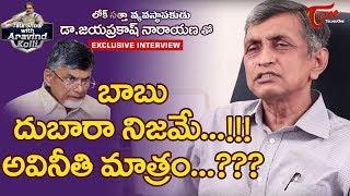 బాబు దుబారా నిజమే. అవినీతి మాత్రం..? | Lok Satta JP Exclusive | Talk Show with Aravind | TeluguOne - TELUGUONE