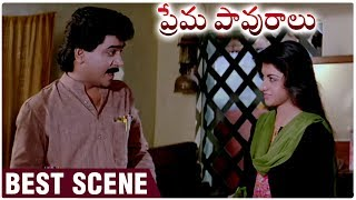 Prema Pavuralu Movie Best Scene | Maine Pyar Kiya | Salman Khan | Bhagyashree - RAJSHRITELUGU