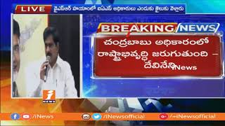 Minister Devineni Uma Criticize YS Jagan Comments On CM Chandrababu Naidu | iNews - INEWS