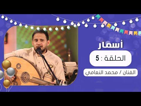 برنامج أسمار | الحلقة الخامسة | محمد النعامي