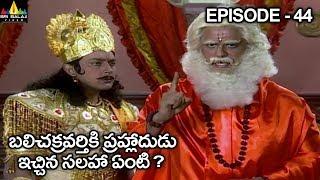 బలి చక్రవర్తికి ప్రహ్లాదుడు ఇచ్చిన సలహా ఏంటి ? Vishnu Puranam Telugu Episode 44/121 - SRIBALAJIMOVIES