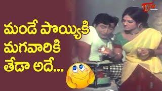 మండే పొయ్యికీ.. మగవాడికీ తేడా అదే..| Telugu Ultimate Scene | Sobhan Babu | Manjula | TeluguOne - TELUGUONE