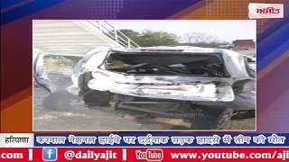 video : करनाल नेशनल हाईवे पर दर्दनाक सड़क हादसे में तीन की मौत