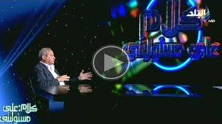 بالفيديو.. «ساويرس»: تمويلي لـ«البلاك بلوك» أكاذيب.. وتولي «مرسي» رئاسة مصر «فضيحة»