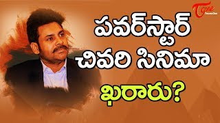 Pawan Kalyan Last Movie Revealed #FilmGossips - TELUGUONE