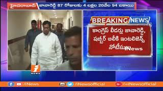 Telangana Intelligence Issued Notices To Shabbir Ali and Jana Reddy | iNews - INEWS
