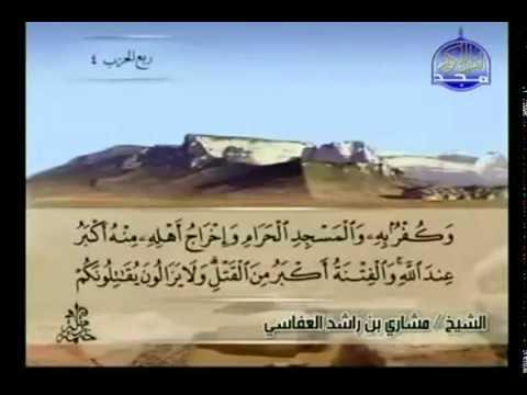 الجزء الثاني (02) من القرآن الكريم بصوت الشيخ مشاري راشد العفاسي