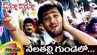 Avunanna Kadanna Telugu Movie Video Songs | Nela Thalli Full Song | Sada | Uday Kiran | Mango Music - MANGOMUSIC