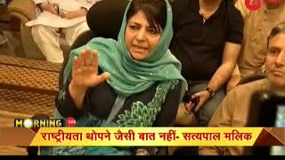 PDP chief Mehbooba Mufti protest against J&K order on Republic Day functions - ZEENEWS