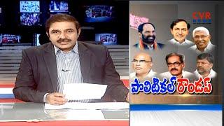 భూపాలపల్లి రాహుల్ సభ విజయవంతం..| Warangal District Latest Political Updates | CVR News - CVRNEWSOFFICIAL