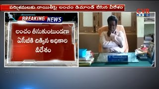 ACB Raids on District Department of Industries | Mahabubabad | CVR News - CVRNEWSOFFICIAL