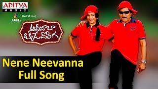 Nene Neevanna Full Song II Ali Baba Okkade Donga Movie II Ali, Suja - ADITYAMUSIC