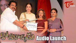 Kotikokkadu Movie Audio Launch   Sudeep, Nithya Menen   #Kotikokkadu - TELUGUONE