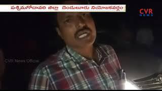 Vigilance Officers Case File On Chintamaneni Prabhakar Followers Over Illegal Mining | CVR NEWS - CVRNEWSOFFICIAL