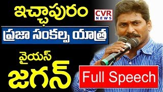 Ys Jagan Full Speech | Praja Sankalpa Yatra LIVE From Ichchapuram | CVR News - CVRNEWSOFFICIAL