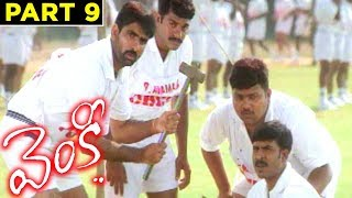 Venky Full Movie Part 09 | Ravi Teja | Sneha | Srinu Vaitla | Devi Sri Prasad - RAJSHRITELUGU