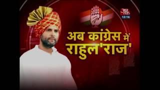 Rahul, New Congress President After Sonia Gandhi - AAJTAKTV