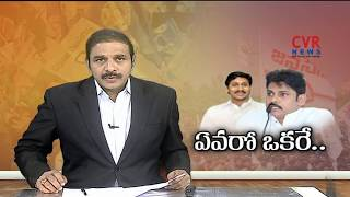ఎవరో ఒకరే ..| Security Problem to Pawan Kalyan in East Godavari because of Ys Jagan Tour | CVR News - CVRNEWSOFFICIAL