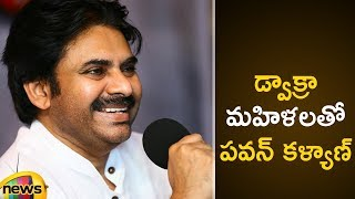 Pawan Kalyan Interaction With Dwakra Women In Amalapuram | #PrajaPorataYatra | Mango News - MANGONEWS