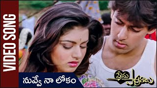 Nuvve Naa Lokam Video Song | (Maine Pyaar Kiya) | ప్రేమ పావురాలు Movie | Salman Khan | Bhagyashree - RAJSHRITELUGU
