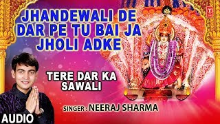 JHANDEWALI DE DAR PE I Devi Bhajan I NEERAJ SHARMA I Full Audio Song I Tere Dar Ka Sawali - TSERIESBHAKTI