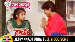 Love Lounge   Alupannadi Unda Full Video Song   Gaayam Movie   RGV   Telugu Love Melody Songs - MANGOMUSIC