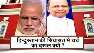Deshhit: Delhi Archbishop calls for prayers ahead of the 2019 Elections; Attacks BJP - ZEENEWS
