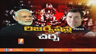 Debate | Why BJP Hurry To Pass EBC Reservation Bill? | 10% Reservation For Upper Caste Poor | P2 - INEWS