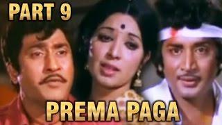 """Prema Paga"" | Murali Mohan, Latha, Savithri | Telugu Movie Part 9 - LEHRENTELUGU"