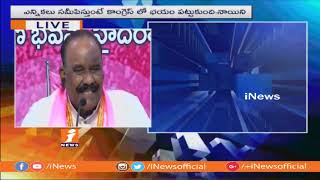 Home Minister Nayani Narasimha Reddy Criticize Congress Leaders Comments | iNews - INEWS